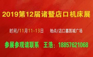 2019第十二屆浙江諸暨店口機床工模具及機器人展覽會