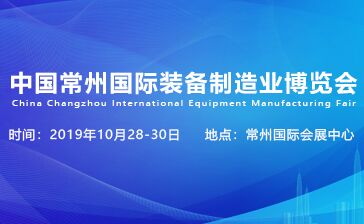 2019中國常州國際裝備制造業博覽會