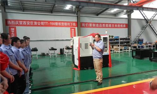 创新不止 西安巨浪精密机�Z械新机型TT150数控车床成功下线