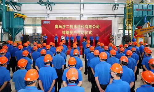 济南二机床铸钢项目投产①① 产业链ㄨ进一步延伸