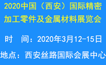 2020中国(西安)国际精密加工零件及金属材料展览会