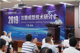 【行业动态】2019注塑成型技术研讨会在甬举行