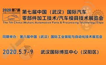 2020第七届中国(武汉)国际汽车零部件加工技术/汽车模具技术展览会(CAPPT)