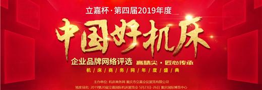 """2019年""""立嘉杯-中国好机床""""企业品牌评选活动"""