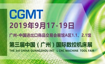 (CGMT2019)第三届中国(广州)国际数控机床展