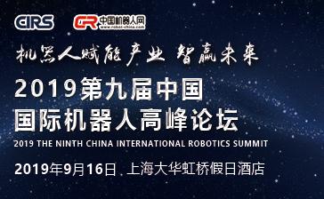 2019第9届中国国际机器人高峰论坛(CIRS2019)