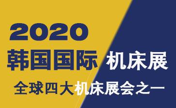2020韩国国际机床展