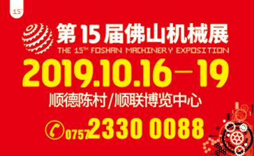 第15屆中國(佛山)機械裝備展覽會