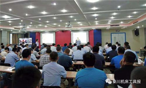 秦川集团公司举办集成产品开发体系专题培训