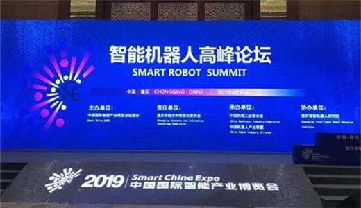 智能机器人高峰论坛在重庆成功召开