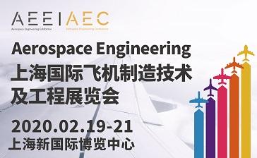 2020 AEE上海国际飞机制造技术及工程展