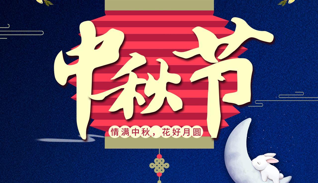 月儿圆圆月饼甜 竞技宝下载商务网祝行业人士中秋快乐