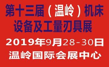 (溫嶺機床展)2019第十三屆中國(溫嶺)機床及工模具展覽會