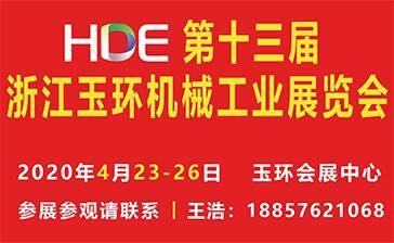 (玉环机械展)2020第十三届浙江(玉环)机械工业展览会