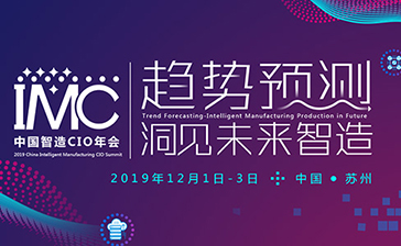 IMC 2019中国智造CIO峰会