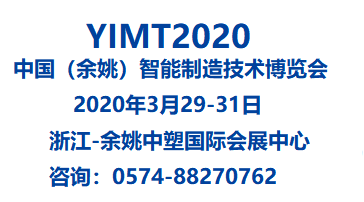 (余姚制博会)YIMT2020中国(余姚)智能制造技术博览会