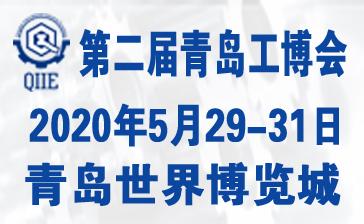 2020第二届青岛国际工业博览会