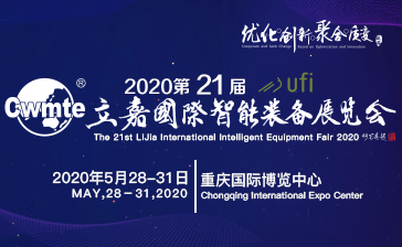 2020�?1届立嘉国际智能装备展览会