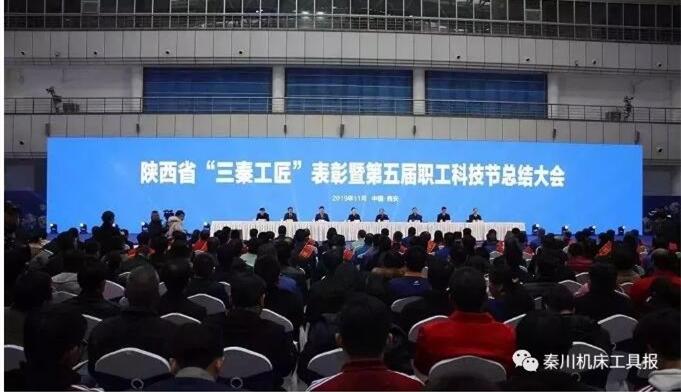 25人次获奖 11个奖项丨秦川集团宝鸡机床荣获第五届职工科技节众多殊荣