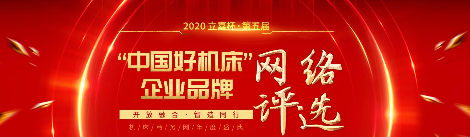 """2020年""""立嘉杯-中国好机床""""企业品牌评选活动"""