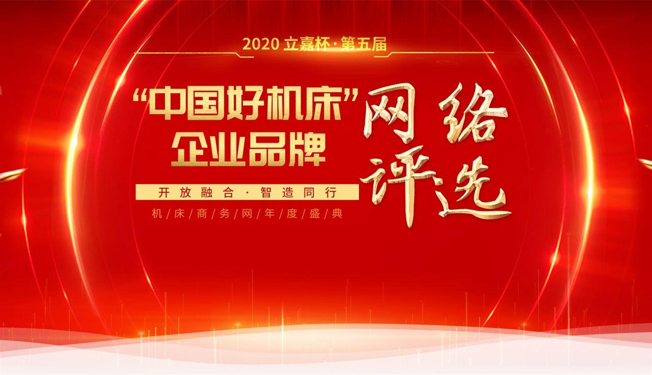 """2020年""""立嘉杯-中国好机床""""企业品牌网络评选报名正式开始"""