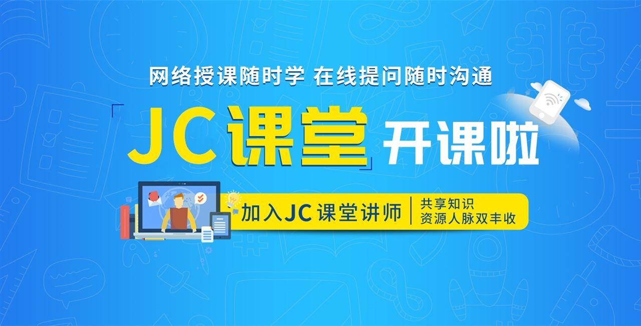 JC课堂邀您来上课!在线学习课堂正式上线!