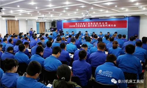 绘蓝图 再出发 聚合力 谱新篇丨秦川集团召开2020年工作会议暨二届六次职工(会员)代表大会
