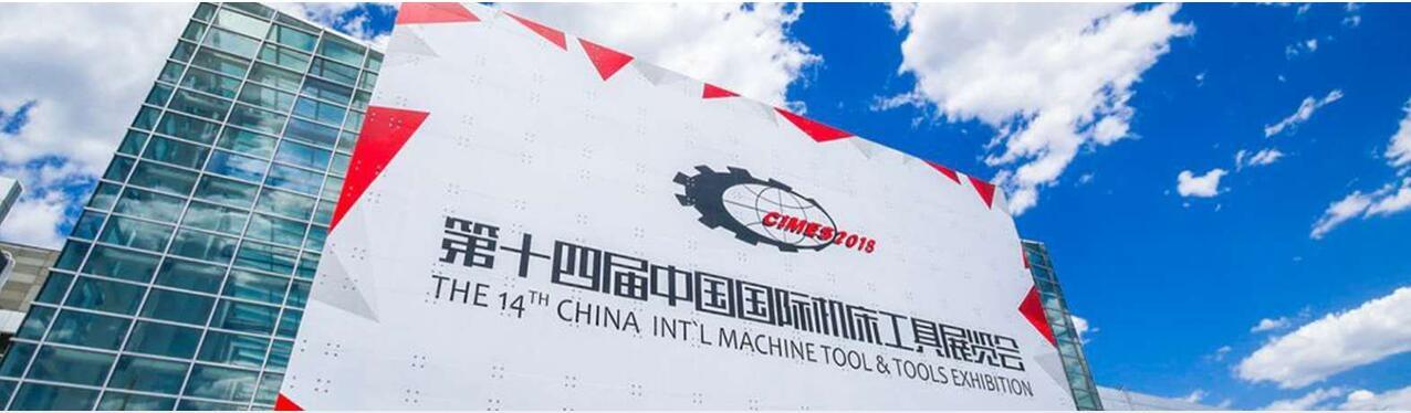 第14届中国国际best365亚洲版官网工具展览会专题