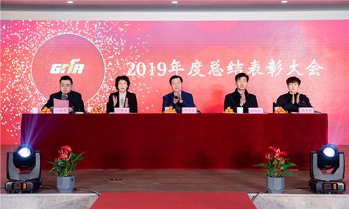 金火科技2019年度总结表彰大会