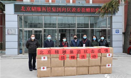 共同抗疫 北京精雕在行动