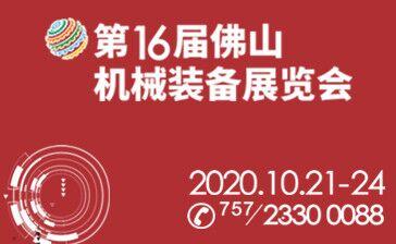 第16屆中國(佛山)機械裝備展覽會