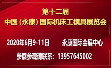 (永康机床展)2020第十二届中国(永康)国际机床装备及工模具展览会