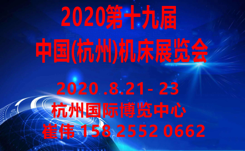2020第十九届中国(杭州)机床模具与金属加工展览会(浙江(杭州)装备制造业博览会)
