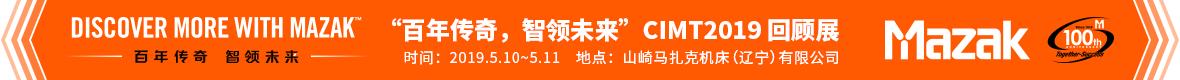 山崎马扎克百年传奇-智领未来cimt2019回顾展/