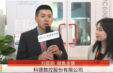 科德数控重点参展第十六届中国国际机床展