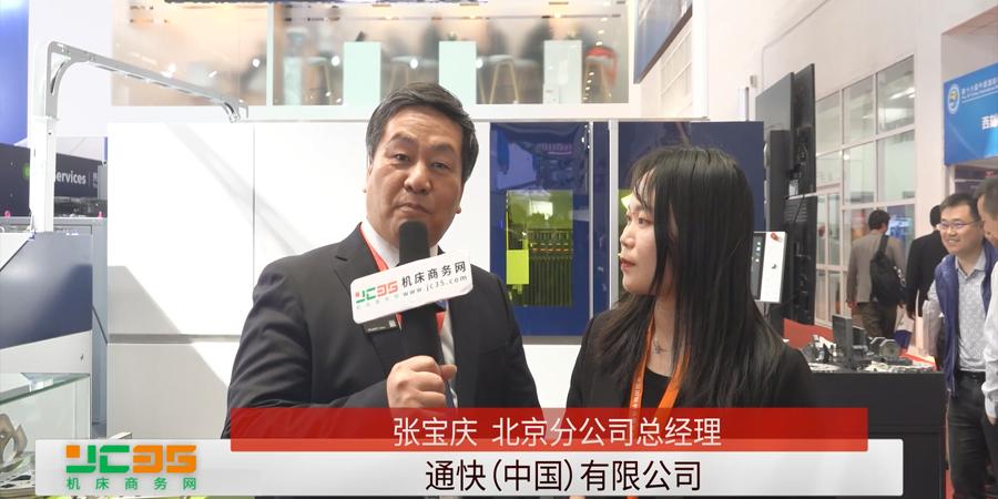 通快亮相第十六届乐虎游戏官网国际机床展览会CIMT