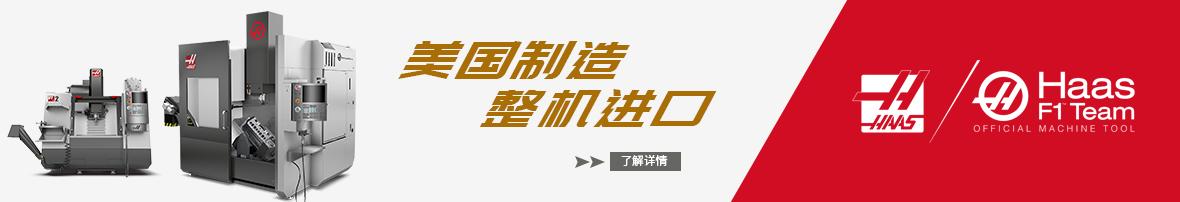 哈斯自動數控機械(上海)有限公司