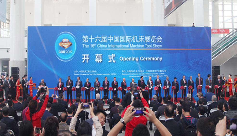 第十六届中国国际机床展览会(CIMT2019)在北京隆重开幕