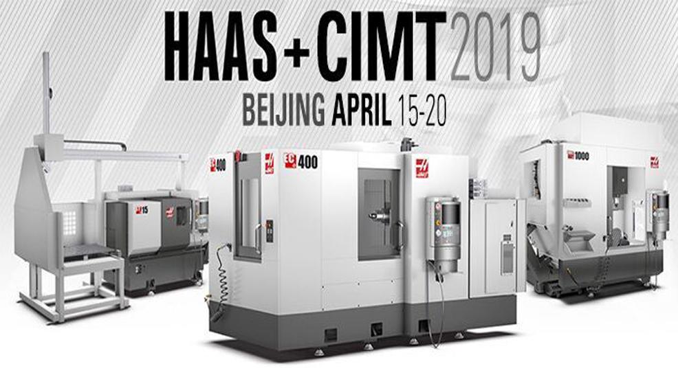 哈斯參展北京CIMT 智造新品將驚艷亮相現場