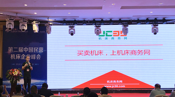 民營機床企業峰會:蔣鑫做網站運營情況匯報及好機床評選結果公示