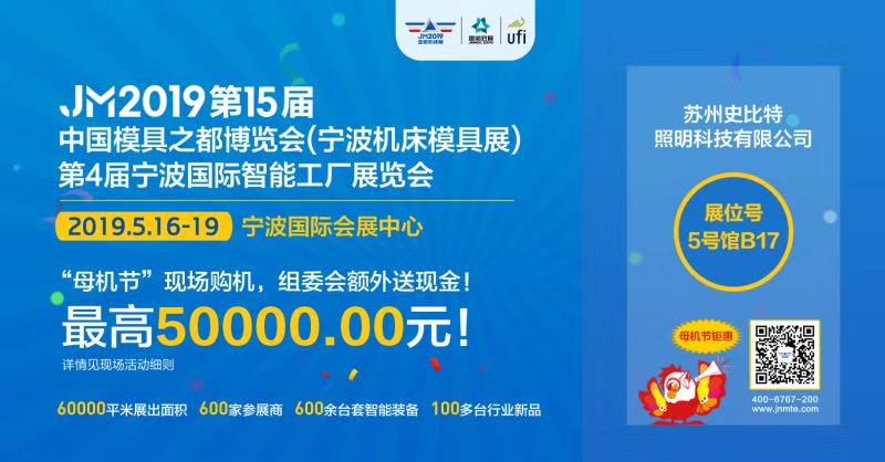 展会播报:宁波国际智能机床展!