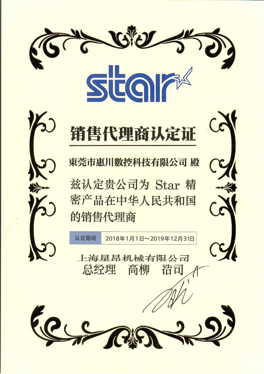 惠川数控:star代理证,star认定证