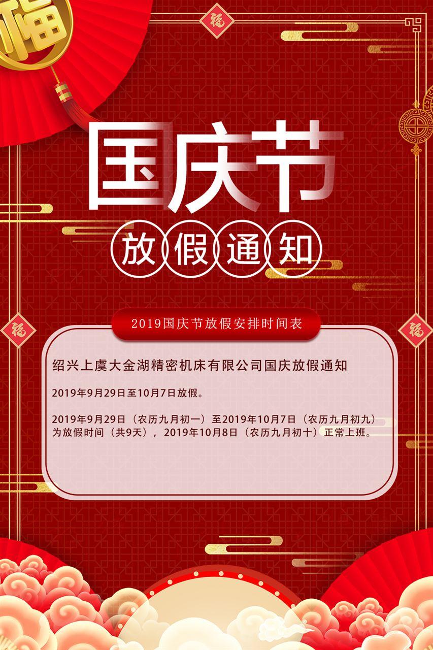 大金湖國慶放假通知