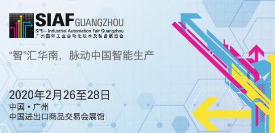 2020年广州邦际工业自愿化及装置博览会面积打破