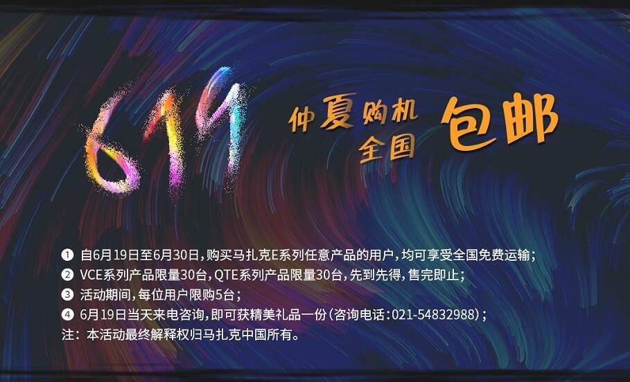 """6月19日马扎克""""E系列新产品下线仪式暨发布会""""与您云端相会"""