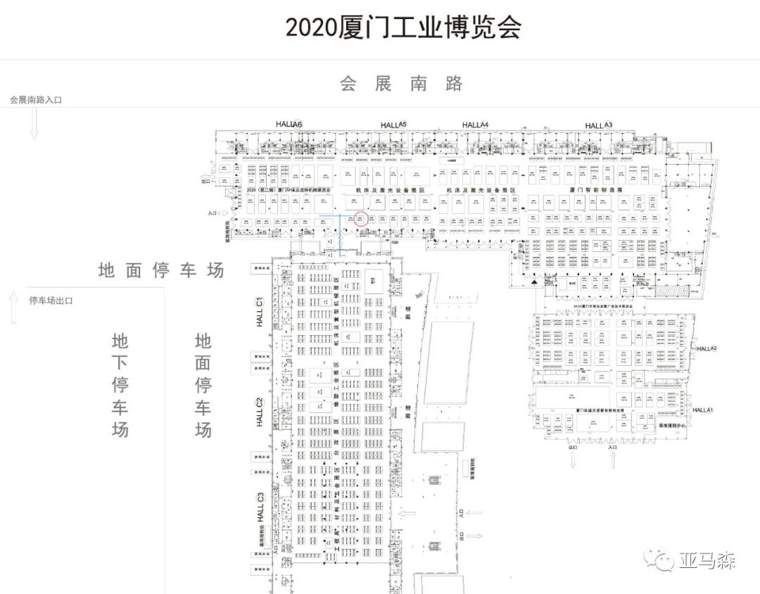 【邀请函】2020厦门工博会,亚马森在A5025展位欢迎您的光临惠顾